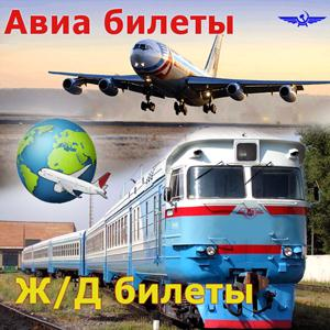 Авиа- и ж/д билеты Белого Городка