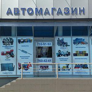 Автомагазины Белого Городка