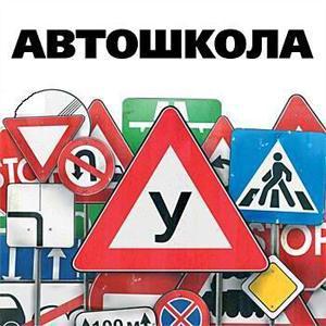 Автошколы Белого Городка
