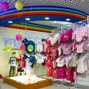 Детские магазины Белого Городка