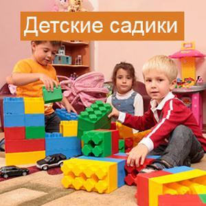 Детские сады Белого Городка