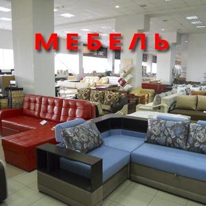 Магазины мебели Белого Городка