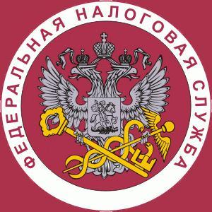 Налоговые инспекции, службы Белого Городка