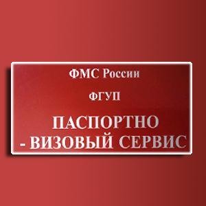 Паспортно-визовые службы Белого Городка