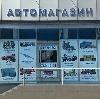 Автомагазины в Белом Городке