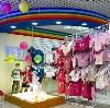 Детские магазины в Белом Городке