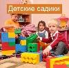 Детские сады в Белом Городке
