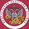 Налоговые инспекции, службы в Белом Городке