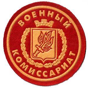 Военкоматы, комиссариаты Белого Городка